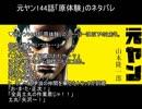 元ヤン144話「原体験」のネタバレ