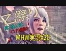 中二病同士の友情【MHW2人実況#20】