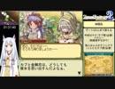 第90位:ルーンファクトリー2 RTA 11時間27分 part2/うんこ thumbnail