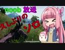 【PUBG】noob放送 №12