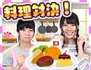 【お子様ランチ】イロナスクッキング!料理が趣味の2人が腕前をガチバトル!【♯1食目】