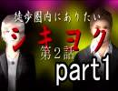 【死期欲-シキヨク】徒歩圏内の二人はホストになりました!part1【2人実況】