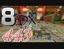初日から始める!日刊マリオカート8DX実況プレイ443日目