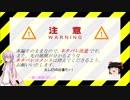 【ゆかり&ゆっくり】真流行り神 悪霊編 第五・五話【全文朗読】