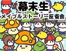 第3位:[会員専用]幕末生 メイプル&PUBG反省会 thumbnail