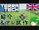 【TerraTech】オープンワールドロボクラフトゲームを紹介&アレ作成【steam】