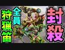 【MHW】☆イビル笛☆全員狩猟笛なら歴戦古龍も簡単討伐!【実況】