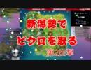 【フォートナイト】新潟勢でビクロを取る Part.2【PS4】