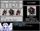 第20位:【GB】DQM2 イルの冒険 ミレーユ撃破RTA 5時間54分6.0秒 part2/? thumbnail