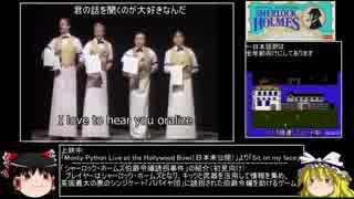 【再走】シャーロック・ホームズ伯爵令嬢誘拐事件 RTA 38分22秒 Part1/3