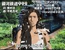 【Kaori】銀河鉄道999【カバー】
