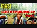 【ゆっくり実況】LOST見てたら森に墜落した Part1【The Forest】