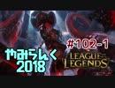 【実況プレイ】やみらんく2018【LoL】【top illaoi】#102-1