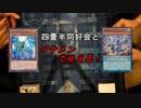 【遊戯王】四畳半同好会とイケメンでゅえる!①【コラボ】