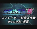 【地球防衛軍5】エアレイダーINF突入作戦 Part52【字幕】