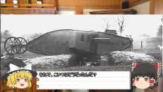 ゆっくりで学ぶ第一次世界大戦の戦車 イギリス編