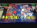 【デュエル動画】二十代がカットびんぐしてみた(乙)part4