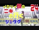 【海外の反応:日本語字幕】イカつい顔のニキと行くシュタゲ 第24話