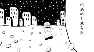 【初音ミク】ゆめのちあられ【オリジナル】