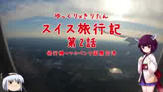 【ゆっくりxきりたん】スイス旅行記 第2話ー飛行機~ミラノ/マルペンサ空港