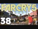 【XB1X】FARCRY 5 GE を楽しみながら実況プレイ 38