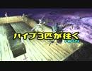 【Kenshi】ハイブ3匹が往く Part19