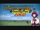 [WP8] ウマ娘からウイニングポストを始めた人のためのウイポ動画 03 [VOICEROID実況]