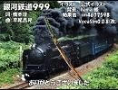 【VY2V5】銀河鉄道999【カバー】