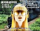 【CYBER_DIVA_II】銀河鉄道999【カバー】