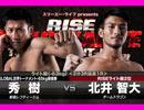 キックボクシング 2017.11.23【RISE 121】第6試合 ライト級(-63kg)<秀樹 VS 北井智大>