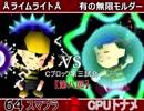 【第八回】64スマブラCPUトナメ実況【Cブロック第三試合】
