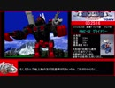 ZOIDS 帝国VS共和国 メカ生体の遺伝子 帝国編RTA 4時間52分53秒 2/9