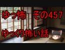 【ゆっ怖】ゆっくり怖い話・その457【怪談】