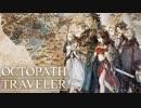 第87位:OCTOPATH TRAVELER オクトパストラベラー 戦闘曲集 thumbnail