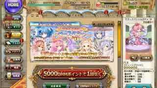 【花騎士】華霊石予算95000個で水着第1&2弾ガチャ+サマースペシャルガチャ