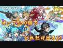 【モンスト】コンプ狙いでSAOコラボガチャ!【ニコ生】