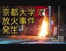 京都大学が放火された件について+立て看板(タテカン)規制を判例に基づいて解説