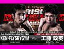 キックボクシング 2017.11.23【RISE 121】第4試合 RISE DEAD OR ALIVE -57kg TOURNAMENT 2017一回戦第3試合<KEN・FLYSKYGYM VS 工藤政英>