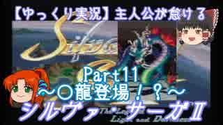 【ゆっくり実況】主人公が怠けるシルヴァ・サーガⅡPart11