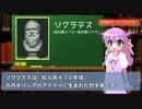 【ゆっくり哲学史】ソクラテス Part1