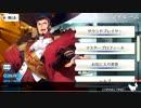 【FGO】ナポレオン マイルームボイス まとめ【Fate/Grand Order】