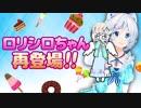 【ロリしろちゃん】難関アプリにシロは挑む!...最後にはご褒美も?【ゲーム実況】 thumbnail