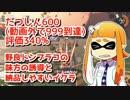 【ゆっくり実況】たつじんイカの鮭走記録 -22-【サーモンラン300%↑】