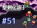 #51【聖剣伝説3】再び希望を担いでくる【実況プレイ】