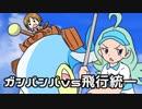 【ポケモンUSM】 対戦ゆっくり実況035   ガルパンパvsままごと【PreludeCup】