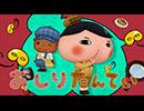 第99位:おしりたんてい紹介映像 thumbnail