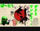 【大神絶景版】ザクとワンコと・・・ 【ゆっくり実況】ぱ~と1
