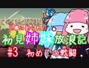 【Kenshi】初見姉妹放浪記 #3【VOICEROID実況】