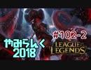 【実況プレイ】やみらんく2018【LoL】【top illaoi】#102-2