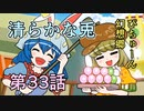 【第10回東方ニコ童祭】33・清らかな兎【東方アニメ】
